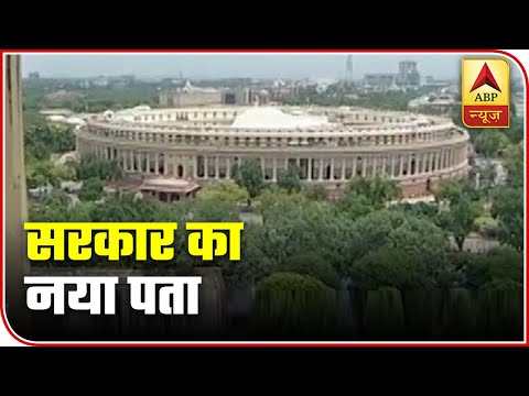 Know All About New PM House, Parliament & PMO | ABP News