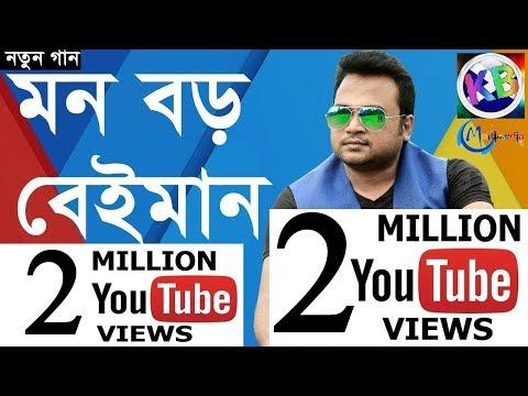 Mon Boro Beiman by F A Sumon | F A Sumon New Bangla music video 2017 | KB Multimedia
