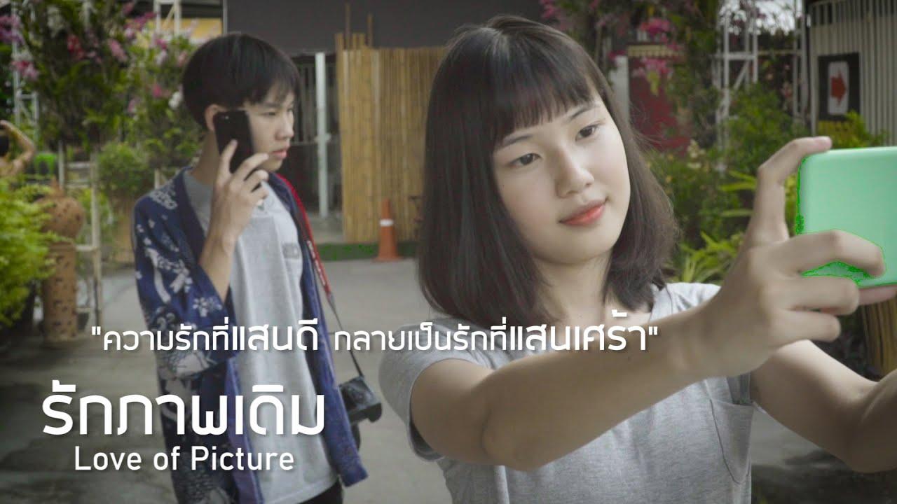 หนังสั้น รักภาพเดิม Love of Picture (Full HD)