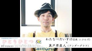 青年海外協力隊 50周年イメージソング Single「ひとり ひとつ」 2015 年...