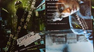 ミュージアム 2016 映画チラシ 2016年秋公開 シェアOK お気軽に 【映画...