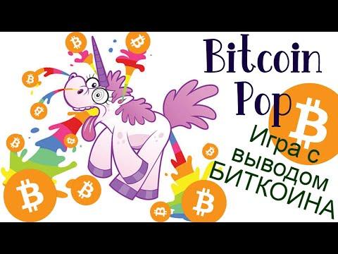 Мобильная игра с выводом биткоина 👉🏻 Bitcoin Pop. Заработок без вложений