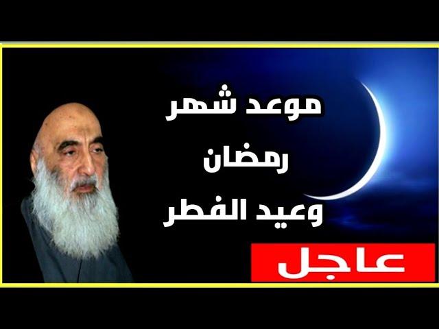 عاجل مكتب السيد السيستاني يعلن موعد شهر رمضان المبارك وعيد الفطر Youtube