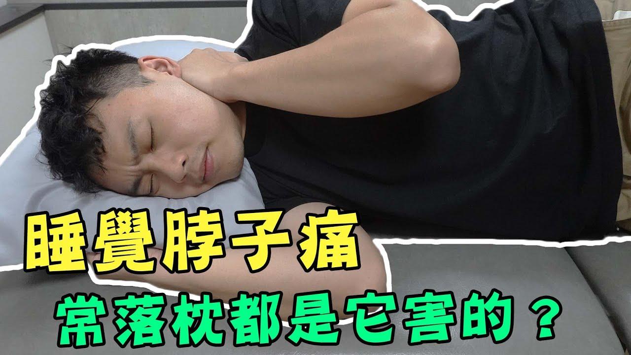 睡覺脖子痛、常落枕,都是它害的!?