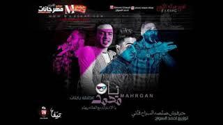 مهرجان | يا محما شبح الحتة 😂 | 2018 جديد