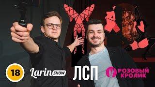 Дмитрий Ларин о ЛСП, Соболев и 30 лет | Новый клип Ларин | Реакция