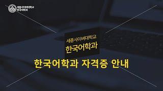 [세종사이버대학교] 한국어학과 | 자격증안내 | 이은경…