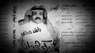 يؤسفني اقول لك || راشد محمد كلمات والحان || خالدعبدالرحمن