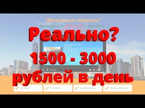 заработать 1500 рублей