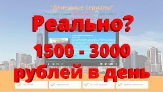 Денежные сериалы автор курса Мария Воронина. Реально ли заработать от 1500 - 3000 рублей в день?