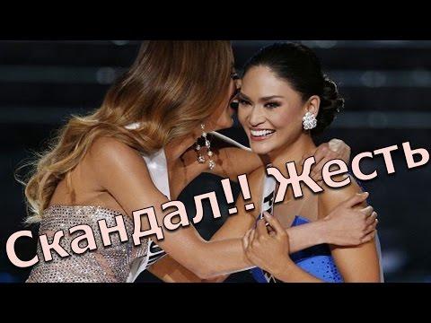 Конкурс Мисс Вселенная  2015 завершился скандалом конфузом видео