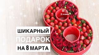 Оригинальный подарок на 8 марта своими руками. /DIY/ Букет из клубники и роз.