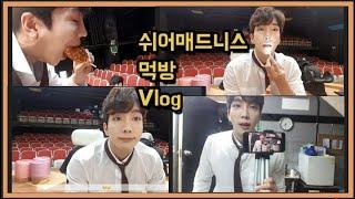 연극 쉬어매드니스 먹방 브이로그 Vlog feat. 포도원삼계탕 명랑핫도그