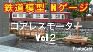 電車、鉄道大好き、鉄道太郎です。今回は、コアレスモーターの試験も兼...