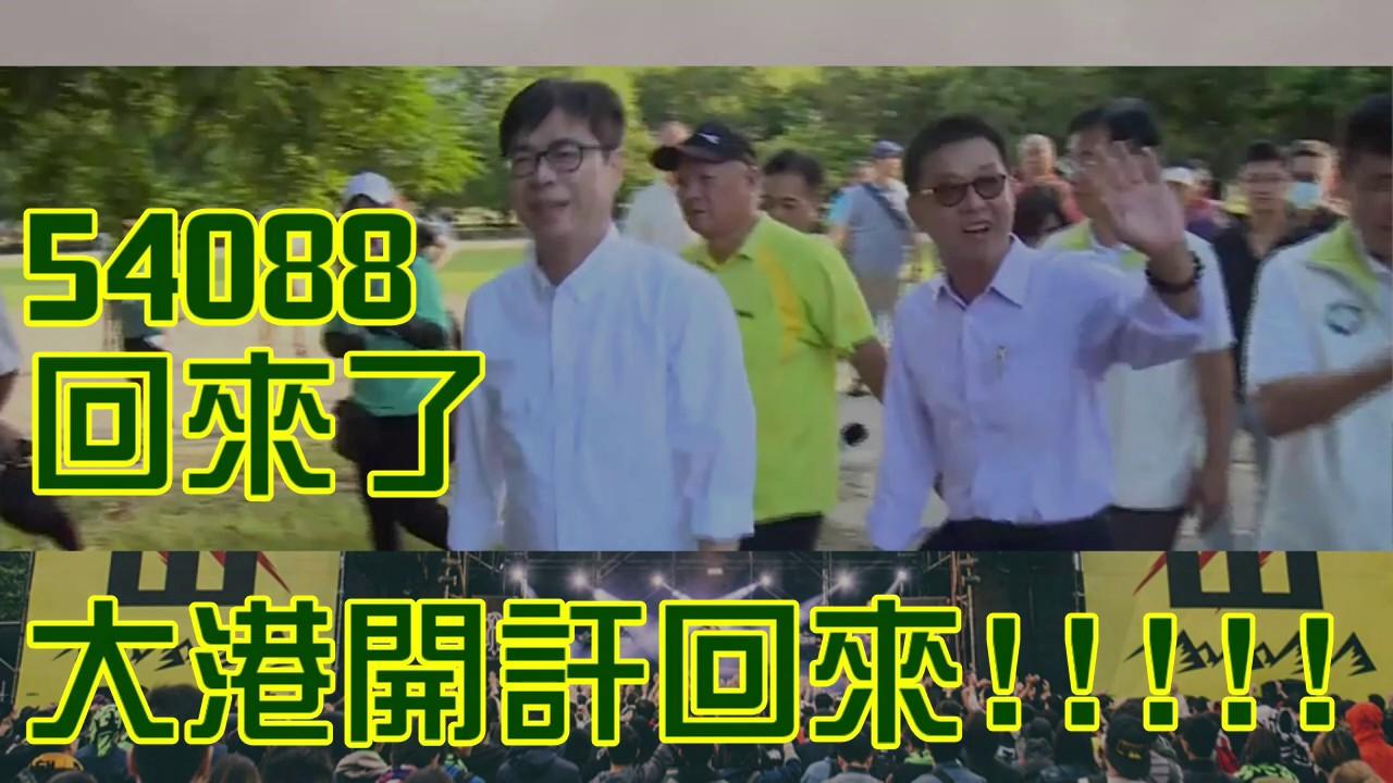"""陳其邁鼠鼠說 """"訐你娘""""是藝術,不是不入流!54088重拾台灣價值台(中) 【LV1】"""
