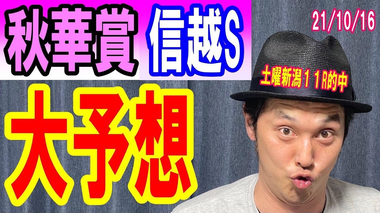 秋華賞予想!くず競馬10月16日 #ソダシ #アカイトリノムスメ