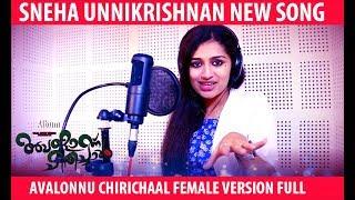 Avalonnu Chirichaal Female Version Avanonnu  | Sneha Unnikrishnan New Song |Thanseer Koothuparamba