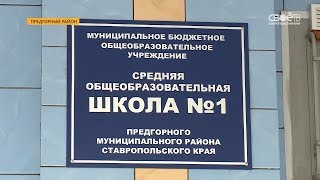 В станице Ессентукской «покусились» на конституционное право на образование