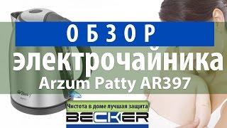 Обзор электрочайника Arzum Patty AR397 от Becker