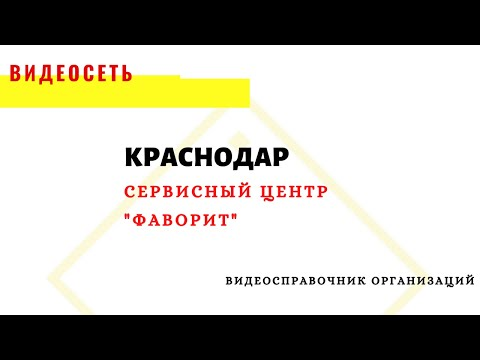 """СЕРВИСНЫЙ ЦЕНТР """"ФАВОРИТ"""", КРАСНОДАР"""