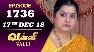 VALLI Serial | Episode 1736 | 17th Dec 2018 | Vidhya | RajKumar | Ajay | Saregama TVShows Tamil