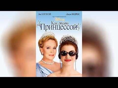 Как стать принцессой 2002
