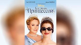 Как стать принцессой (2002)