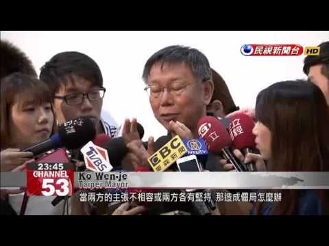 Ko Wen-je rejects criticism of his attendance at the Taipei-Shanghai City Forum