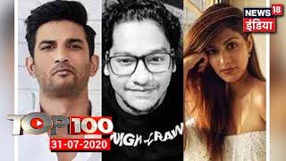 TOP 100 News | Rhea Chakraborty से Patna पुलिस करेगी पूछताछ | Sushant के दोस्त से भी होगी पूछताछ
