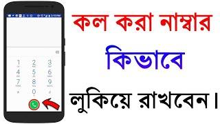 কল করা নাম্বার কিভাবে লুকিয়ে রাখবেন । How To Hide  Recent Dial Number in Bangla