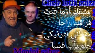 Cheb  lotfi  jdid  2020 ( 4 chenso )  solzur  avic manini