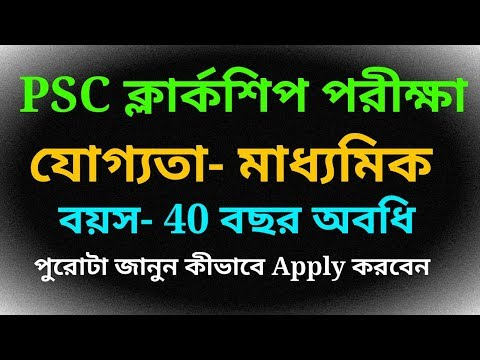 PSC CLERKSHIP NOTIFICATION।। Madhyamik Pass।। HUGE VACANCY।।