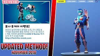 FORTNITE HOW TO GET THE KOREAN ALPINE ACE FOR FREE *CONSOLE*