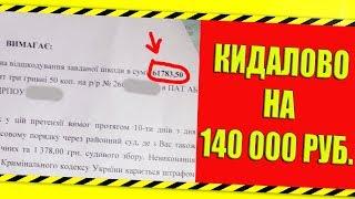 ЧИНОВНИКИ ПЫТАЮТСЯ КИНУТЬ МЕНЯ НА 140 000 РУБЛЕЙ !