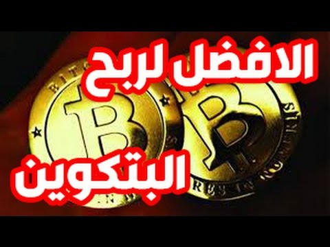 Free Bitcoin طريقتي لربح البتكوين مجانا وبسرعة 150000 صاطوشي