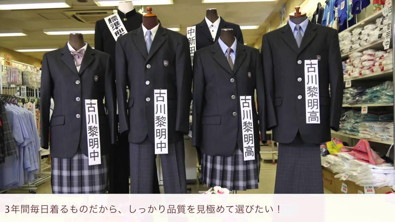 古川 黎明 高校