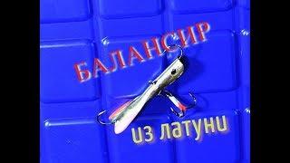 Балансир - мутант для ловли крупного судака