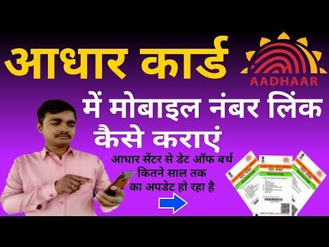 Aadhar card mein mobile number add kaise karen | Aadhaar card new update 2019