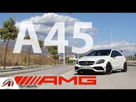 Mercedes A45 AMG / ЖАРИМ НА ГОРЯЧЕЙ МАЛЫШКЕ! / Тест-драйв Mercedes A45 AMG by AVTOritet