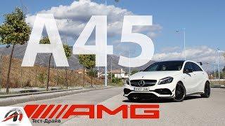 Mercedes A45 AMG / ЖАРИМ НА ГОРЯЧЕЙ МАЛЫШКЕ! / Тест-драйв Mercedes A45 AMG by AVTOritet Video