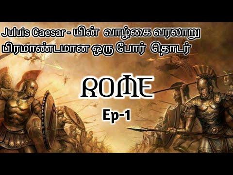 Download Rome (Tamil) | Episode - 1