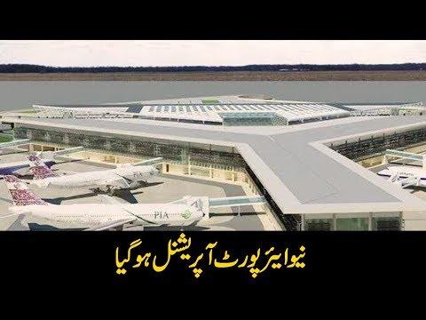اسلام آباد کا نیو ائیر پورٹ آپریشنل ہو گیا