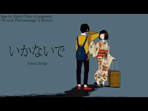 【Princessemagic】  Ikanaide | いかないで (Piano & Strings Arr.)