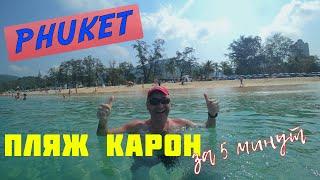 КАРОН БИЧ лучший пляж на ПХУКЕТЕ за 5 минут