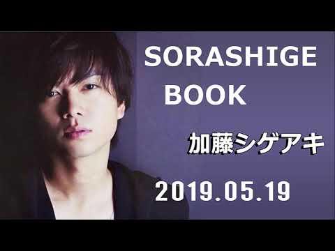 2019.05.19 SORASHIGE BOOK 加藤シゲアキ(NEWS)