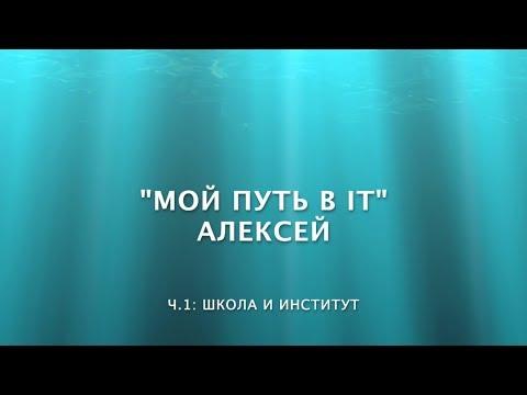 #147: Мой путь в IT. Алексей. Часть 1: Школа и институт