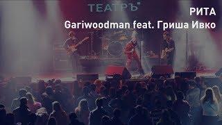 Смотреть клип Gariwoodman - Рита Feat. Гриша Ивко