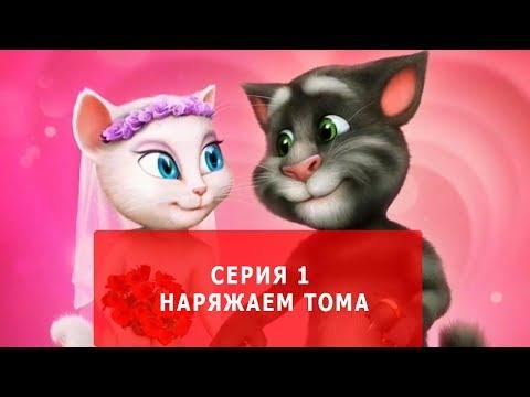 Свадьба тома и анжелы игра