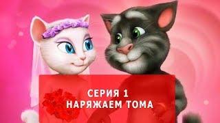 Говорящие друзья! Игра Свадьба Тома и Анжелы! Серия 1! Наряжаем Тома!