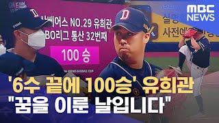 """'6수 끝에 100승' 유희관 """"꿈을 이룬 날입니다"""" (2021.09.19/뉴스데스크/MBC)"""